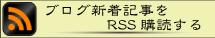 最新アイテムをRSS購読する。