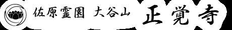 納骨,永代供養,葬儀,法事,お任せ下さい 【公式】横須賀 佐原霊園 正覚寺