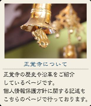 正覚寺について