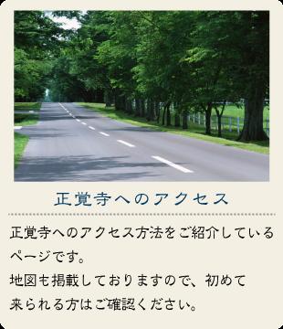 正覚寺へのアクセス方法紹介ページ