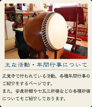 正覚寺の活動・年間行事ページ