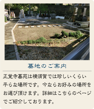 正覚寺墓苑(墓地)のご案内