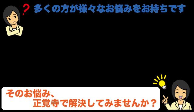 納骨堂・永代供養2