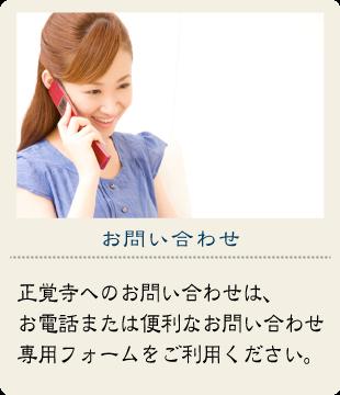 正覚寺へのお問い合わせ