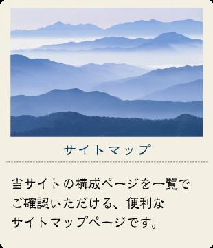 正覚寺のサイトマップ