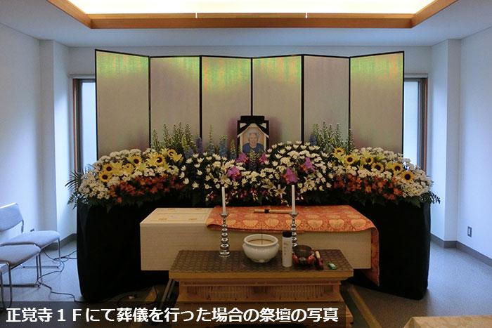 1Fホールでのお葬儀の様子2