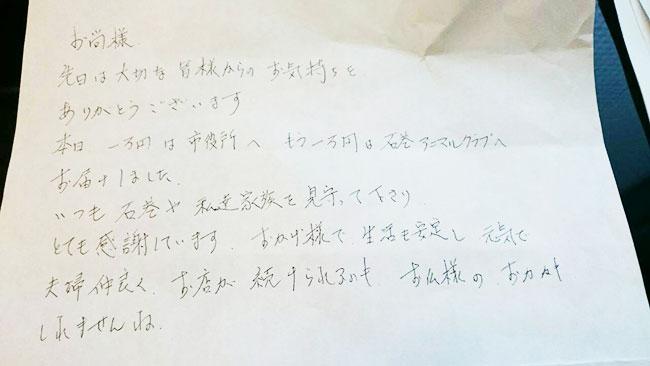 東北からの手紙