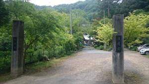 栃木県足利 日蓮宗の「本経寺」2